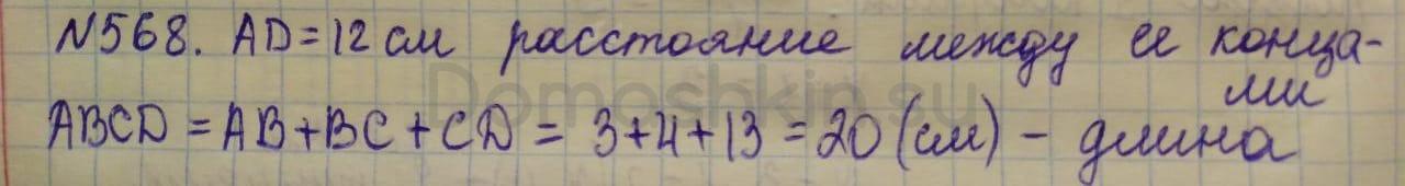 Математика 5 класс учебник Никольский номер 568 решение