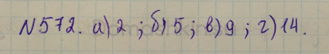 Математика 5 класс учебник Никольский номер 572 решение