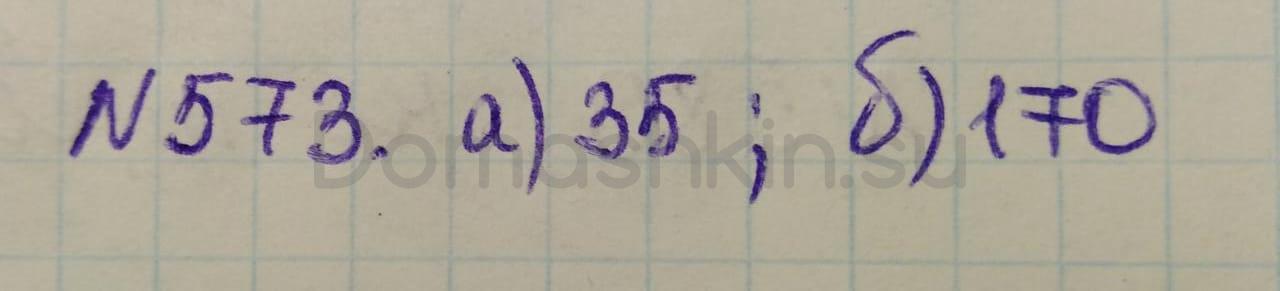 Математика 5 класс учебник Никольский номер 573 решение