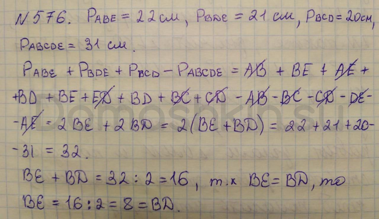 Математика 5 класс учебник Никольский номер 576 решение