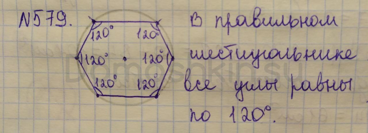 Математика 5 класс учебник Никольский номер 579 решение