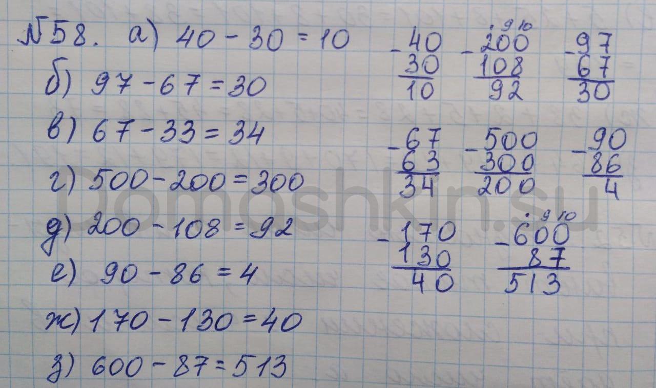 Математика 5 класс учебник Никольский номер 58 решение