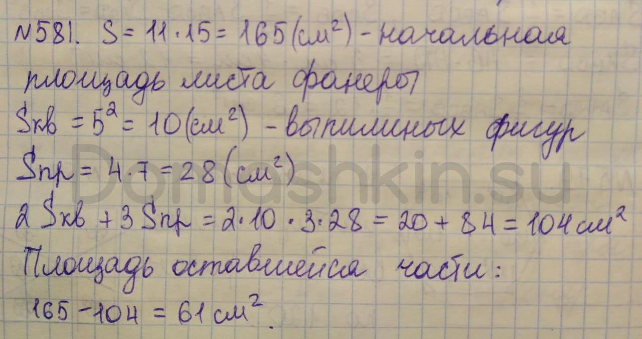 Математика 5 класс учебник Никольский номер 581 решение