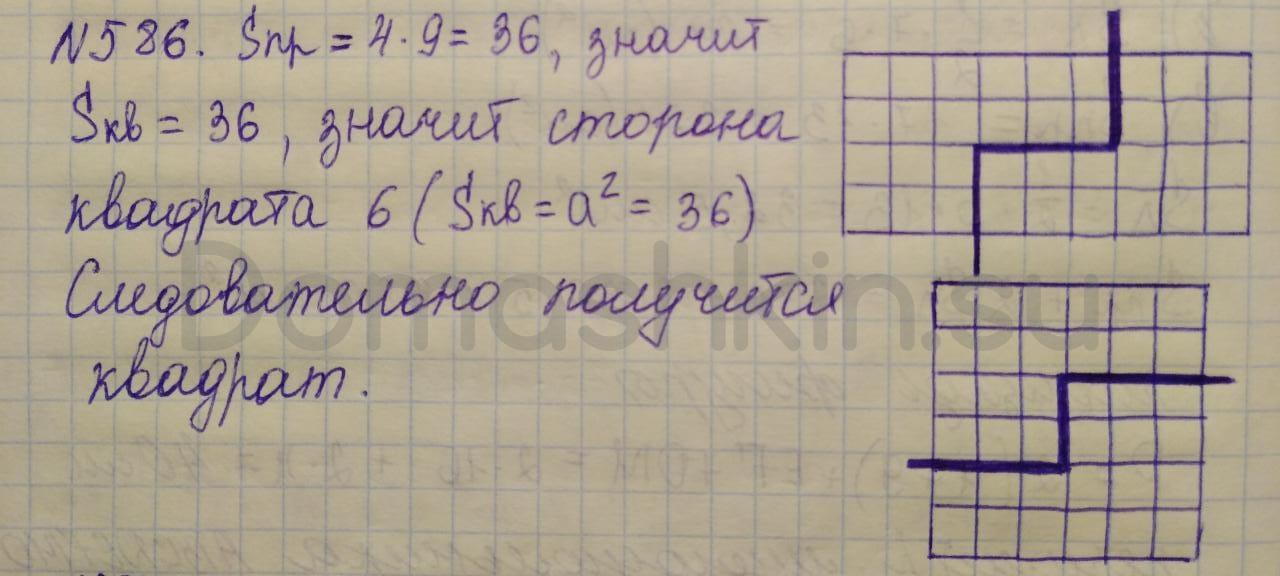 Математика 5 класс учебник Никольский номер 586 решение