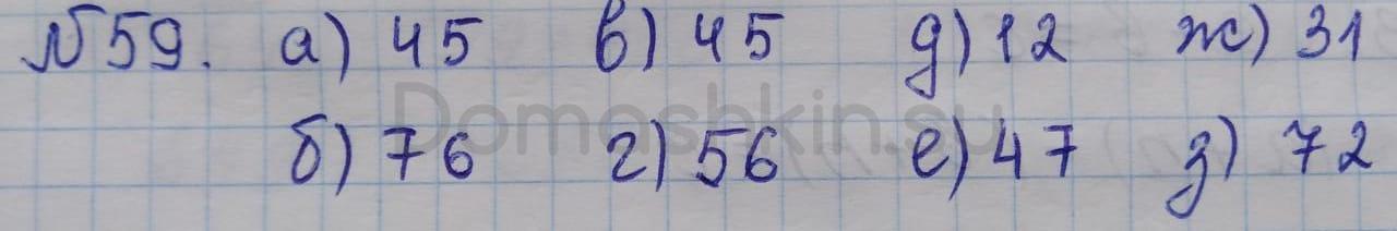 Математика 5 класс учебник Никольский номер 59 решение