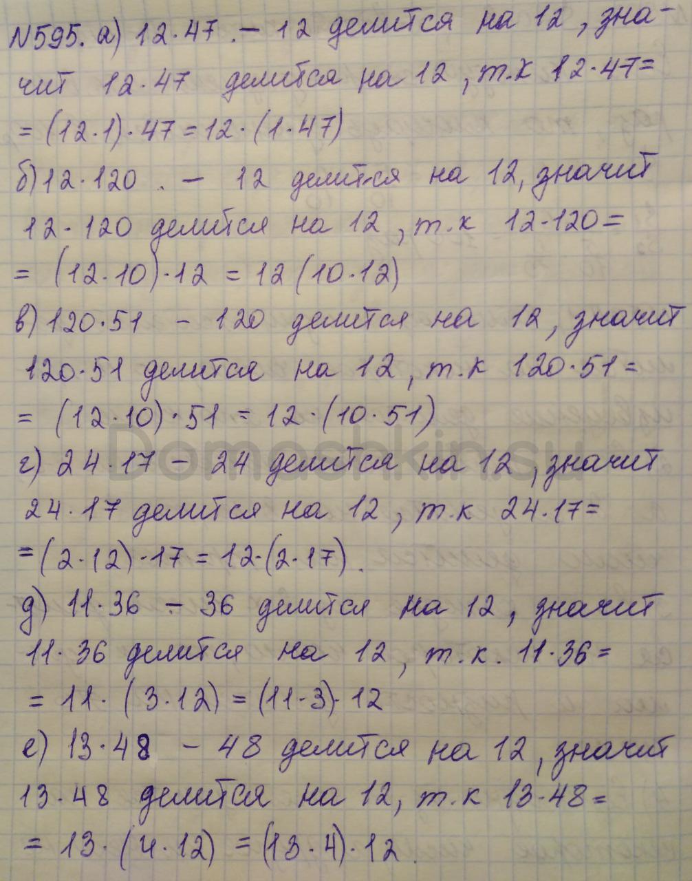 Математика 5 класс учебник Никольский номер 595 решение
