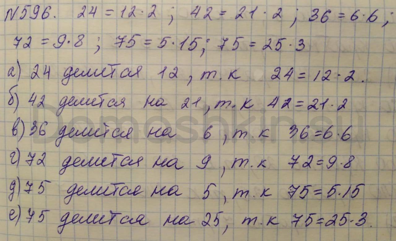 Математика 5 класс учебник Никольский номер 596 решение