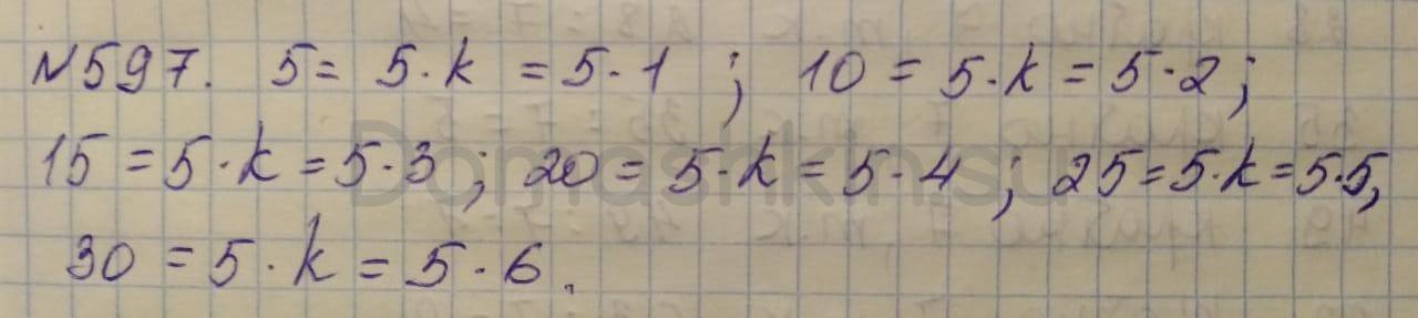 Математика 5 класс учебник Никольский номер 597 решение