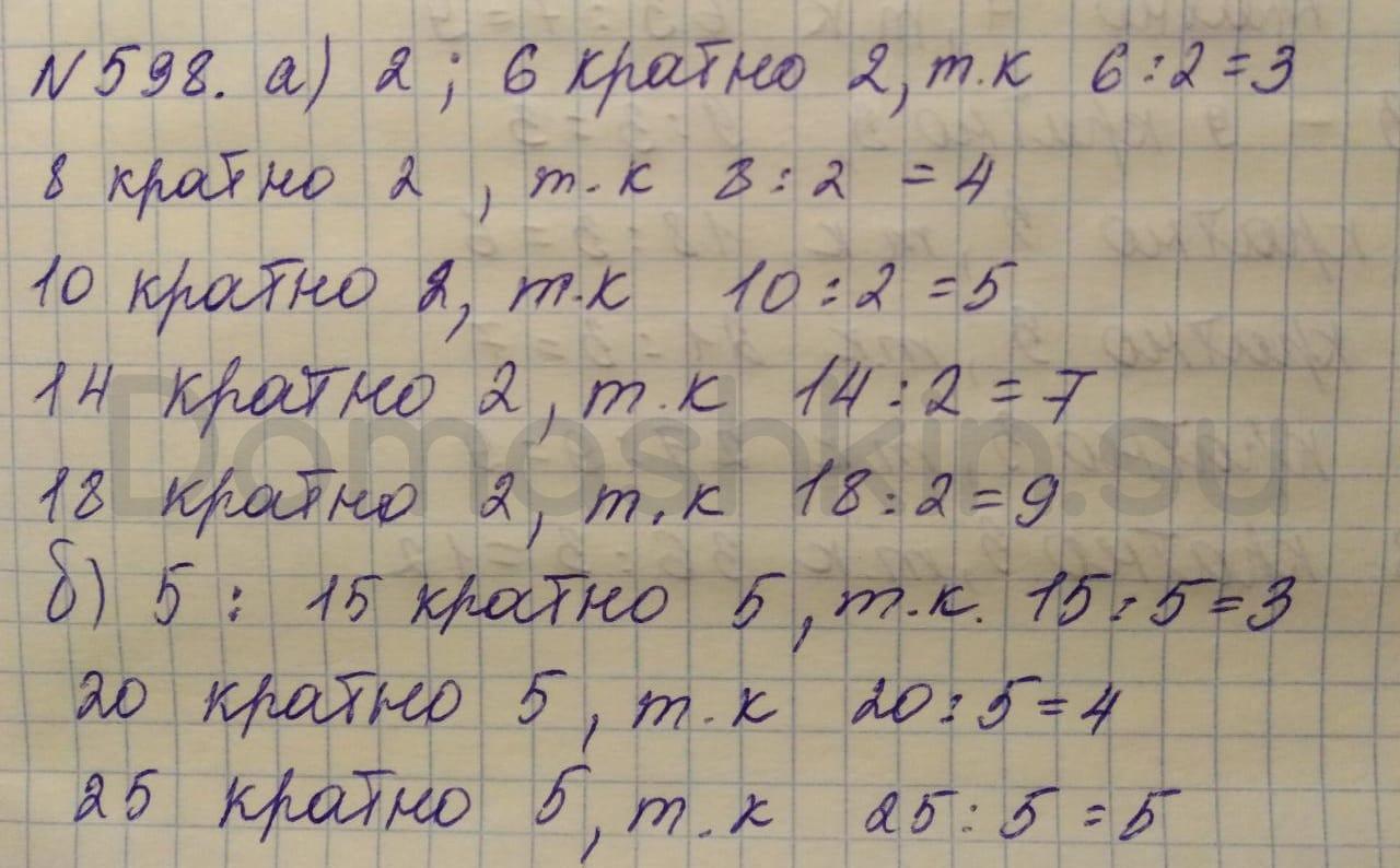 Математика 5 класс учебник Никольский номер 598 решение