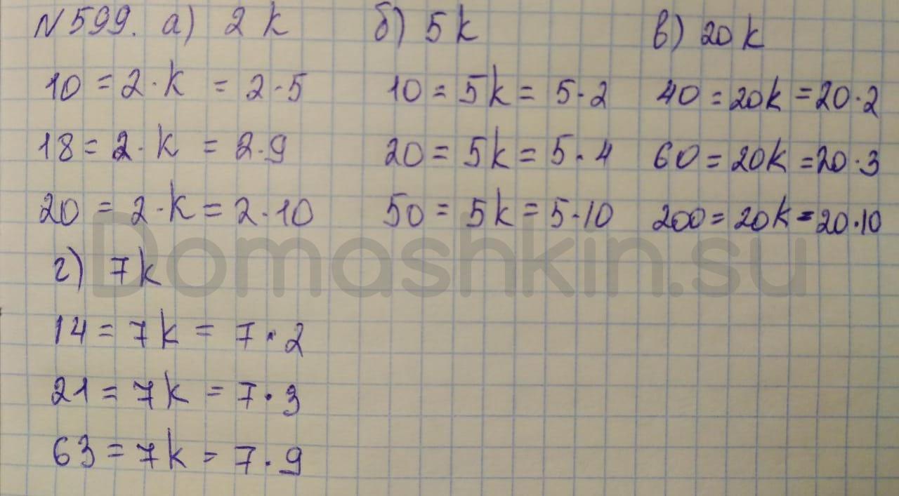 Математика 5 класс учебник Никольский номер 599 решение