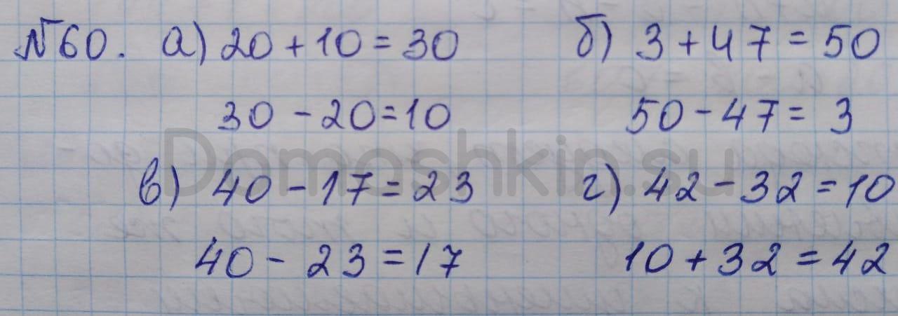 Математика 5 класс учебник Никольский номер 60 решение