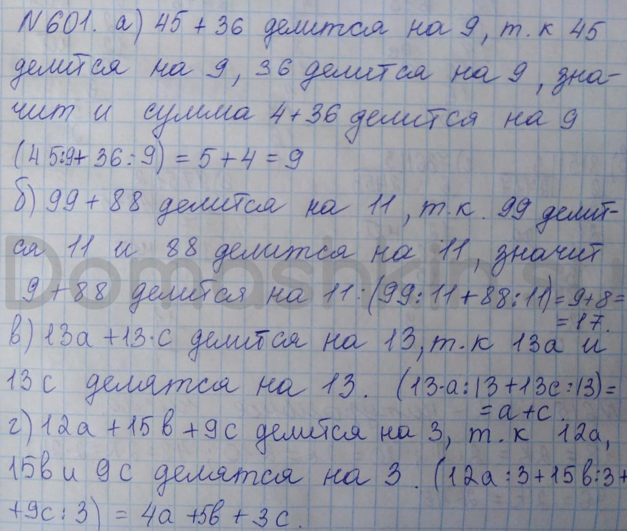 Математика 5 класс учебник Никольский номер 601 решение