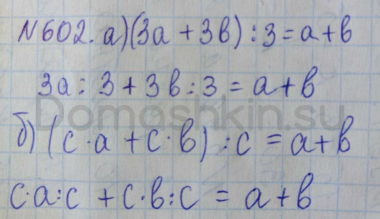 Математика 5 класс учебник Никольский номер 602 решение