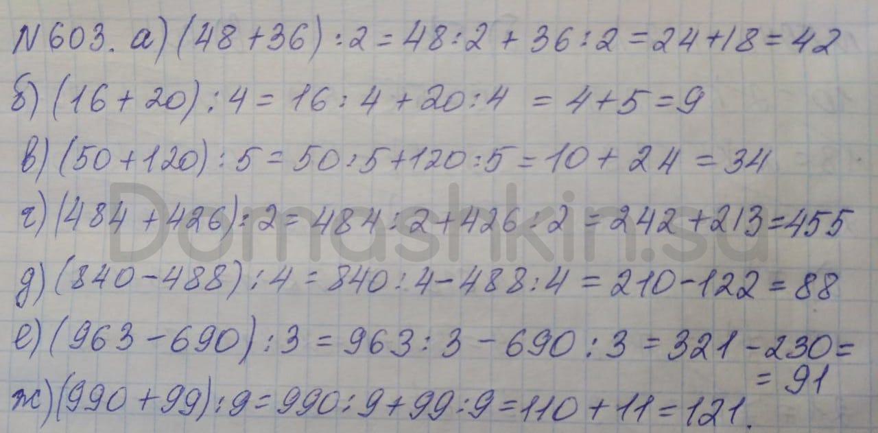 Математика 5 класс учебник Никольский номер 603 решение