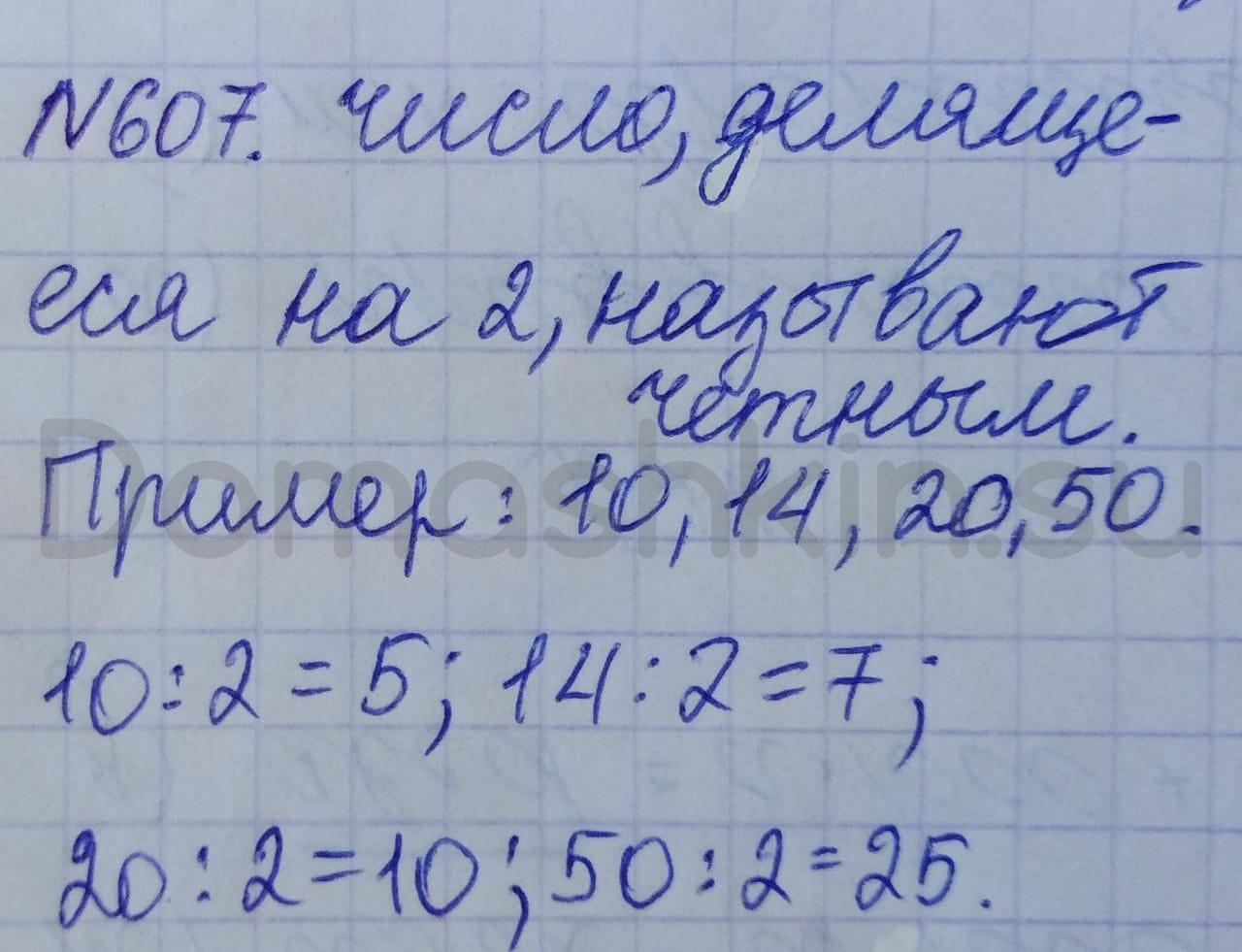 Математика 5 класс учебник Никольский номер 607 решение