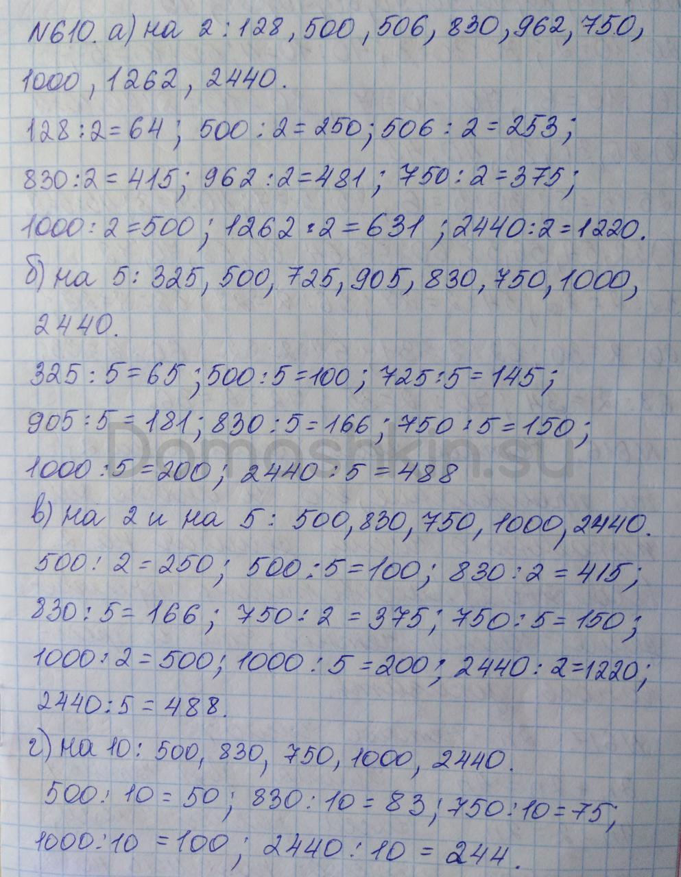 Математика 5 класс учебник Никольский номер 610 решение