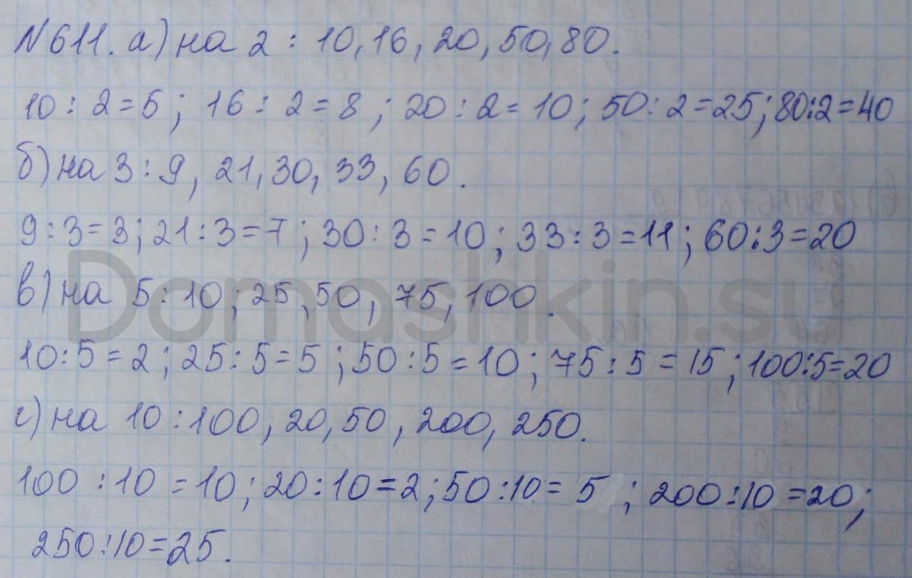 Математика 5 класс учебник Никольский номер 611 решение