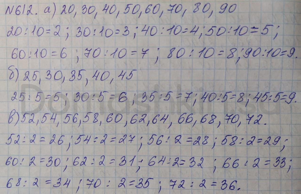 Математика 5 класс учебник Никольский номер 612 решение