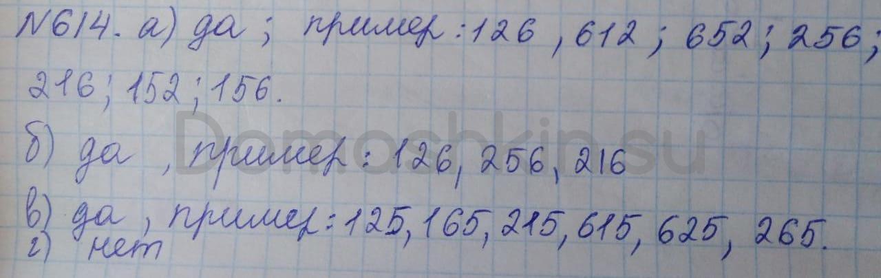 Математика 5 класс учебник Никольский номер 614 решение