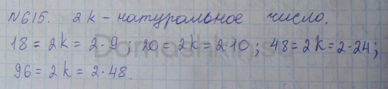 Математика 5 класс учебник Никольский номер 615 решение