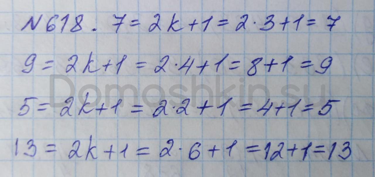 Математика 5 класс учебник Никольский номер 618 решение