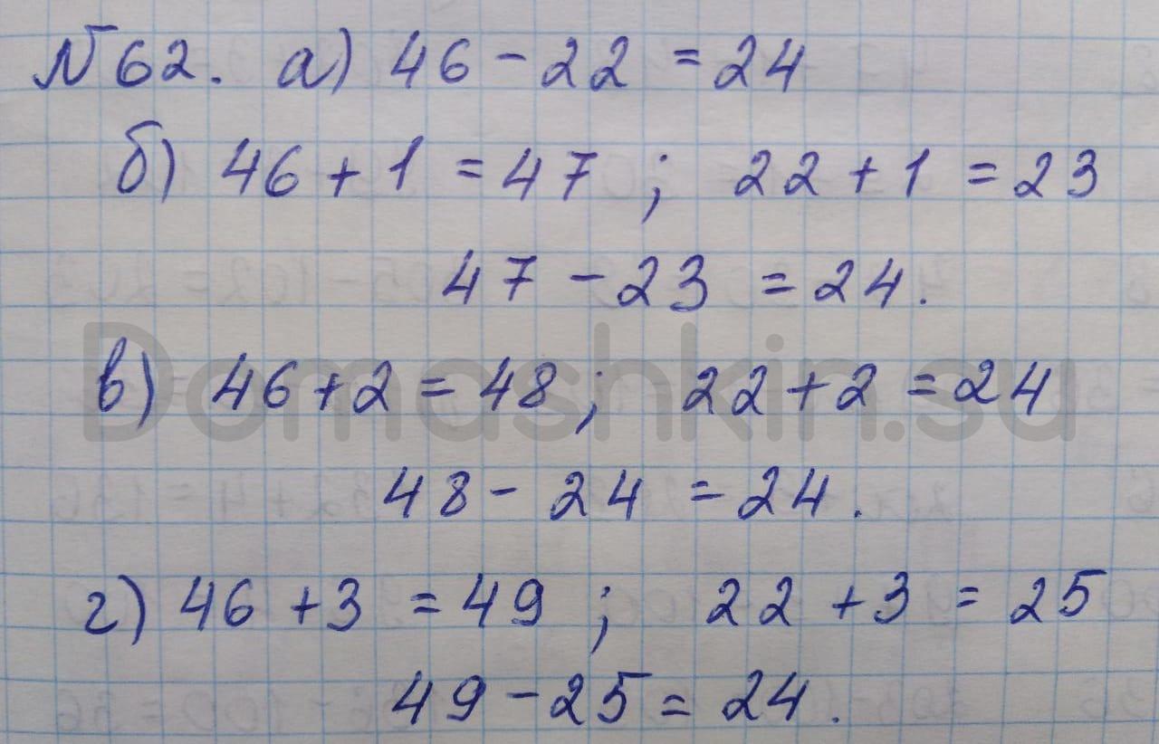 Математика 5 класс учебник Никольский номер 62 решение
