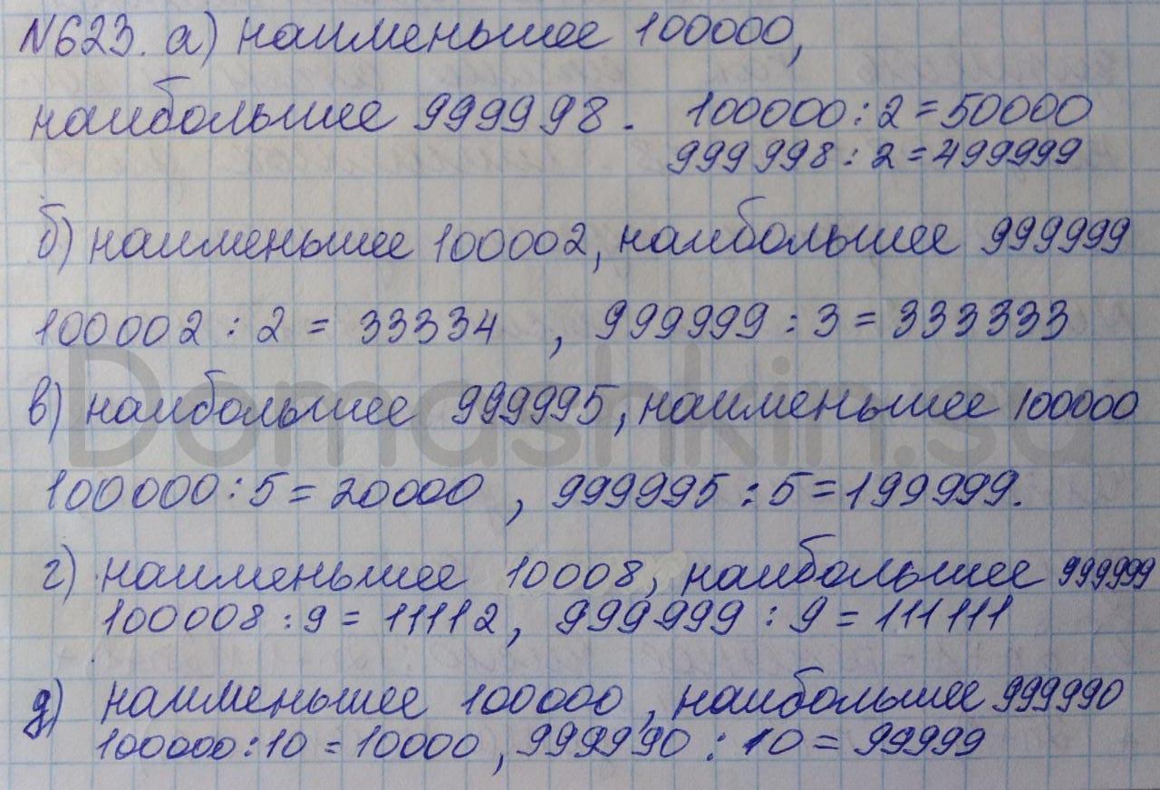 Математика 5 класс учебник Никольский номер 623 решение