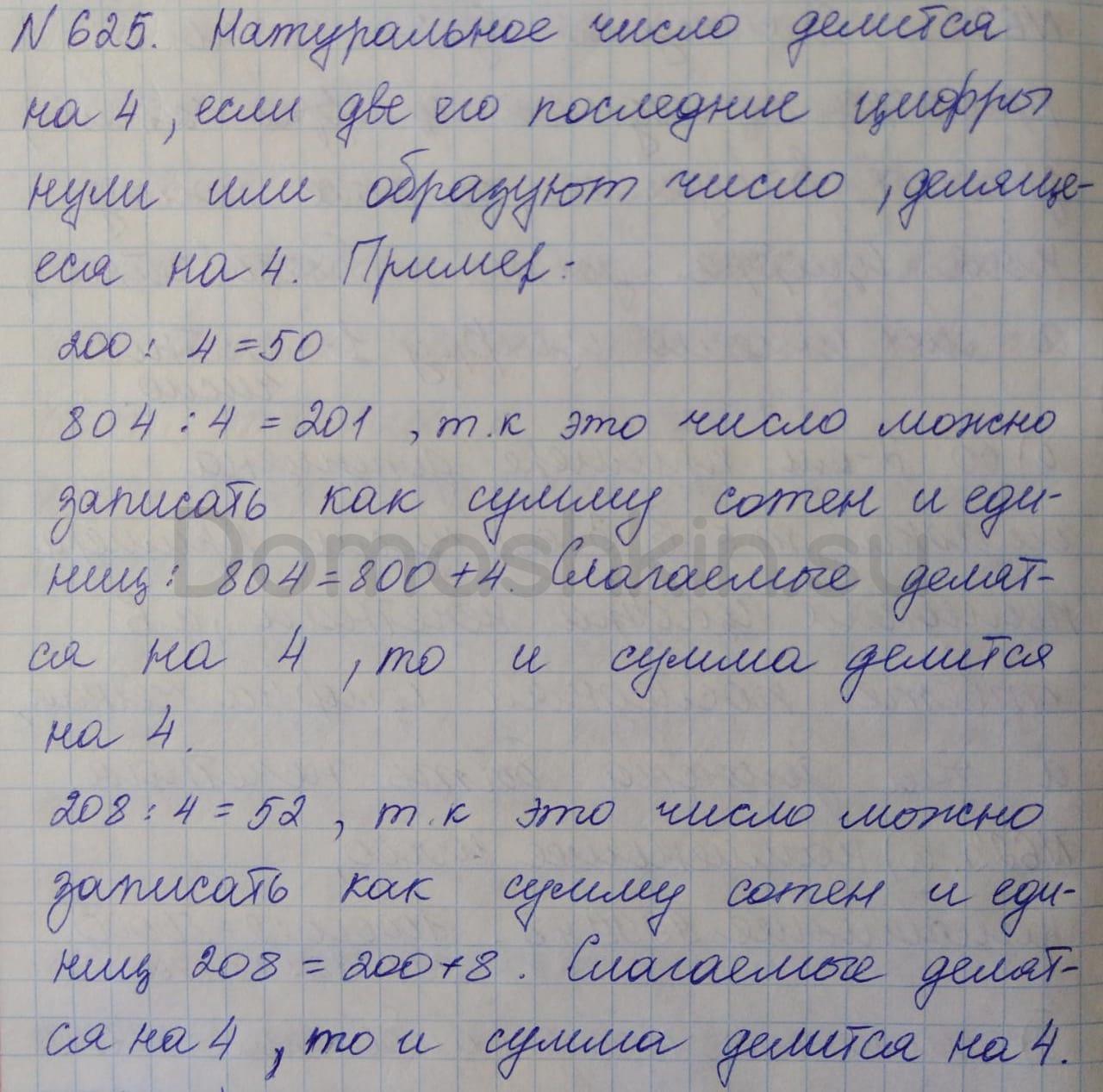 Математика 5 класс учебник Никольский номер 625 решение