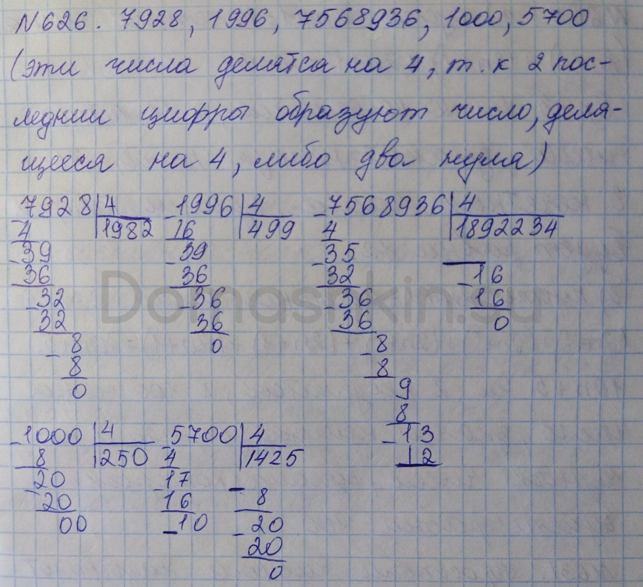 Математика 5 класс учебник Никольский номер 626 решение
