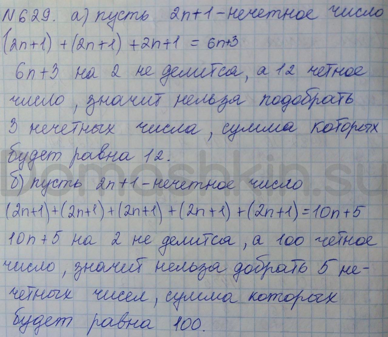 Математика 5 класс учебник Никольский номер 629 решение
