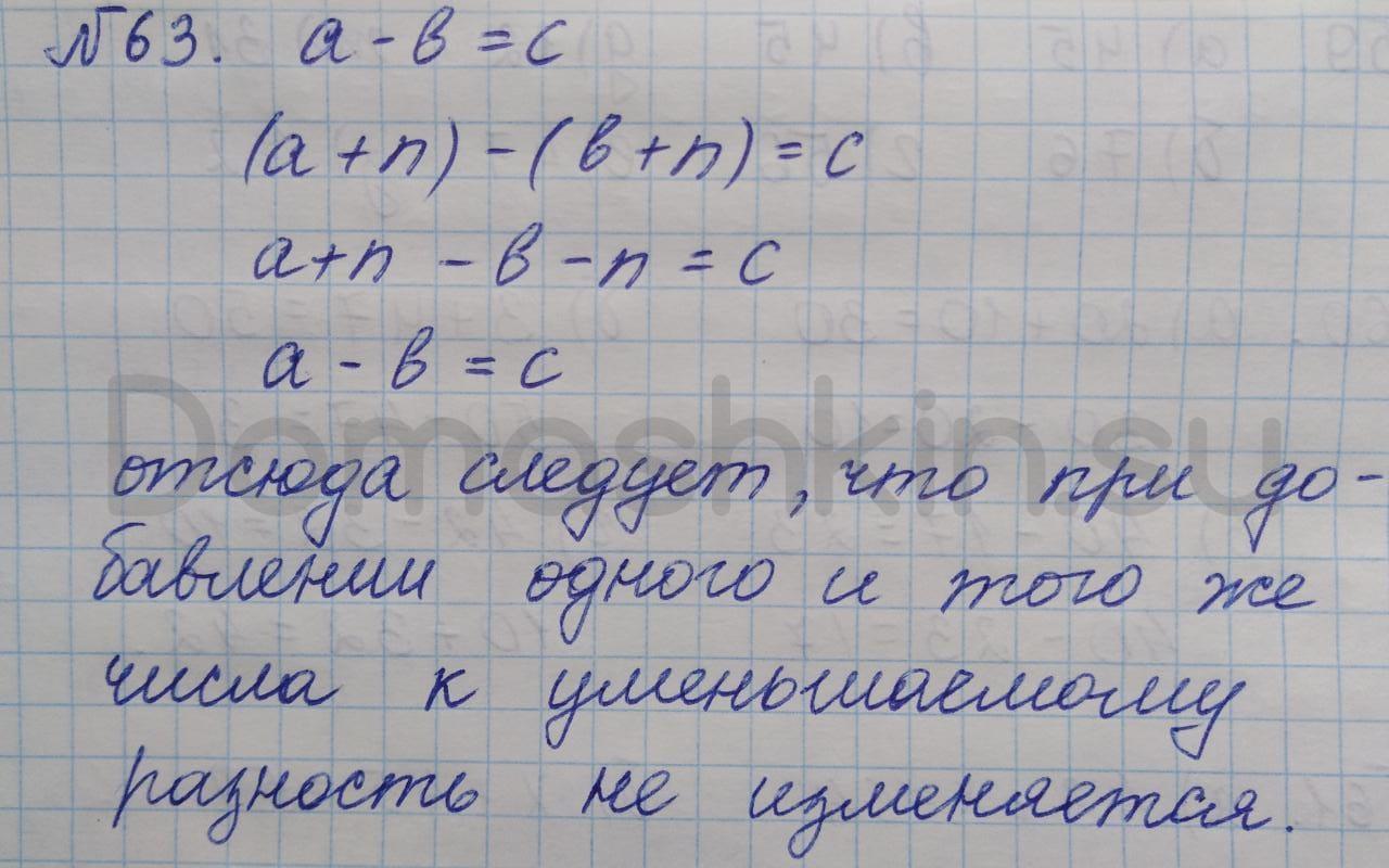 Математика 5 класс учебник Никольский номер 63 решение