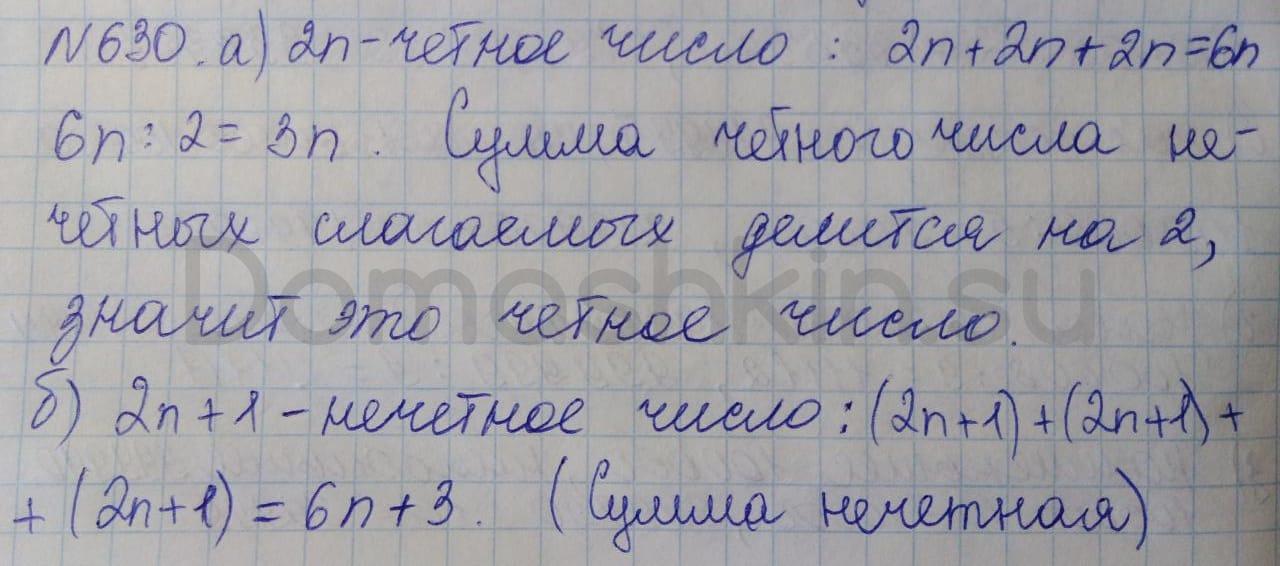 Математика 5 класс учебник Никольский номер 630 решение