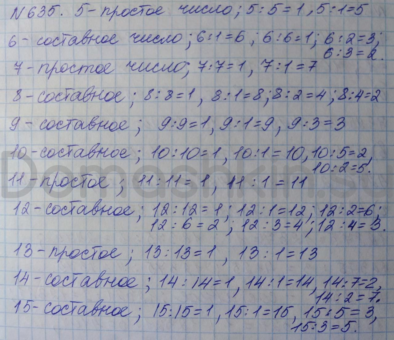 Математика 5 класс учебник Никольский номер 635 решение