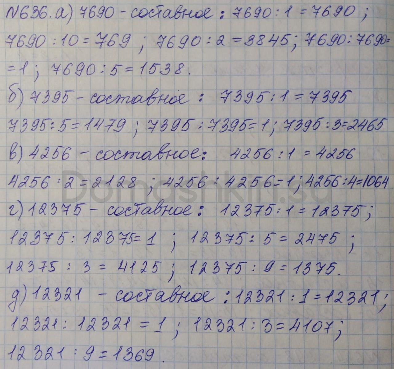 Математика 5 класс учебник Никольский номер 636 решение