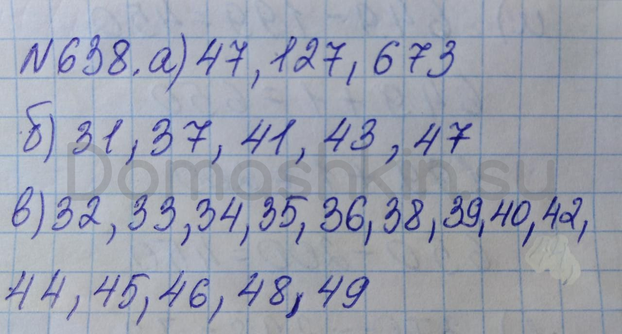 Математика 5 класс учебник Никольский номер 638 решение