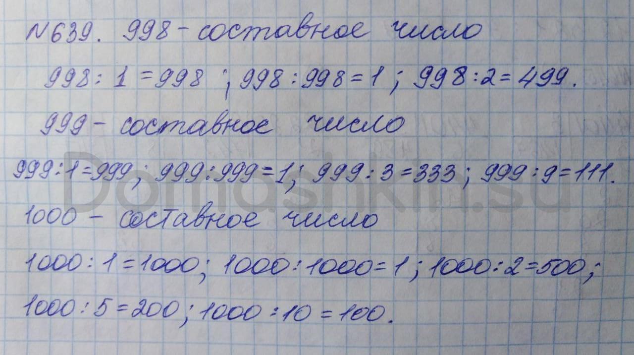 Математика 5 класс учебник Никольский номер 639 решение