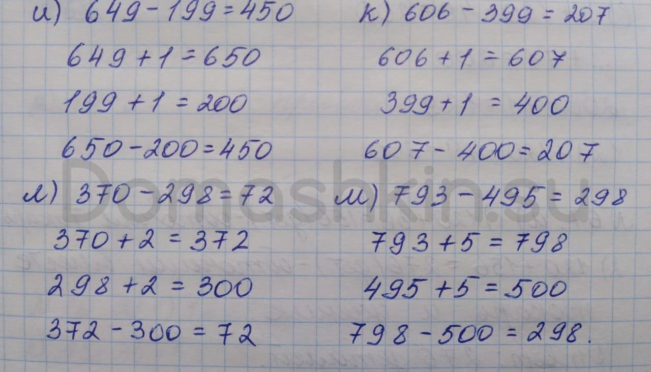 Математика 5 класс учебник Никольский номер 64 решение