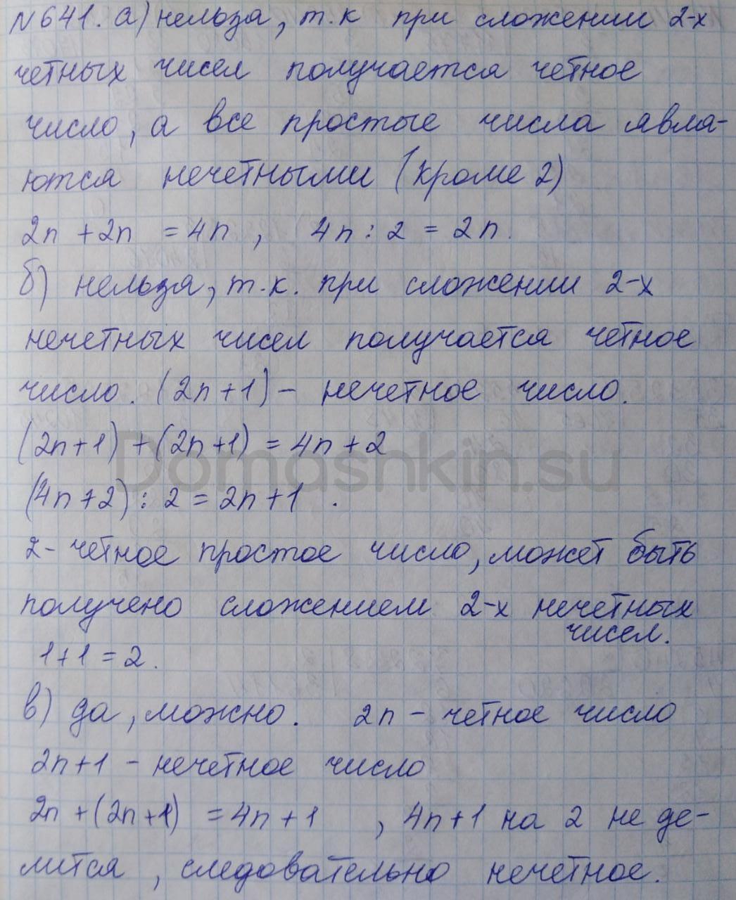 Математика 5 класс учебник Никольский номер 641 решение