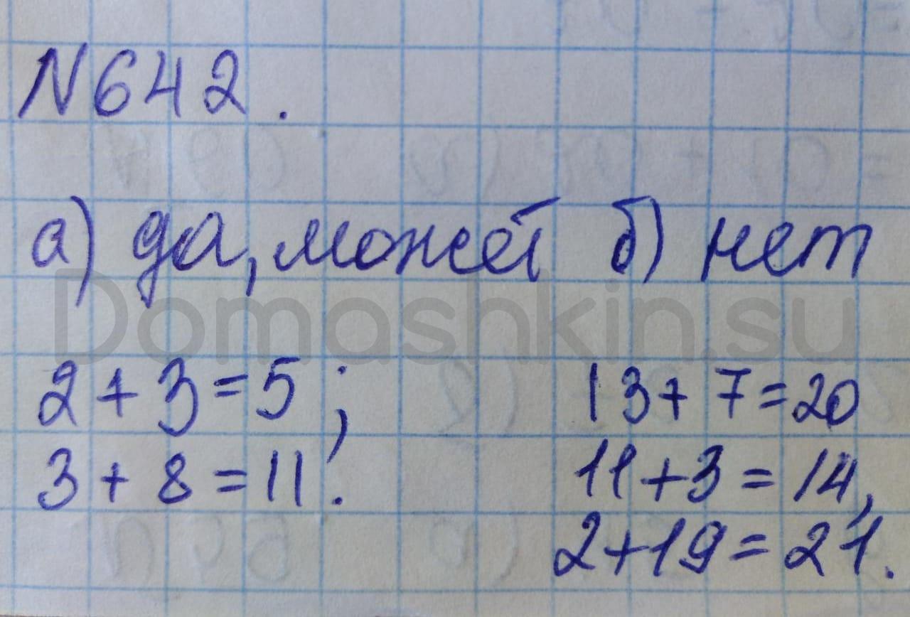 Математика 5 класс учебник Никольский номер 642 решение