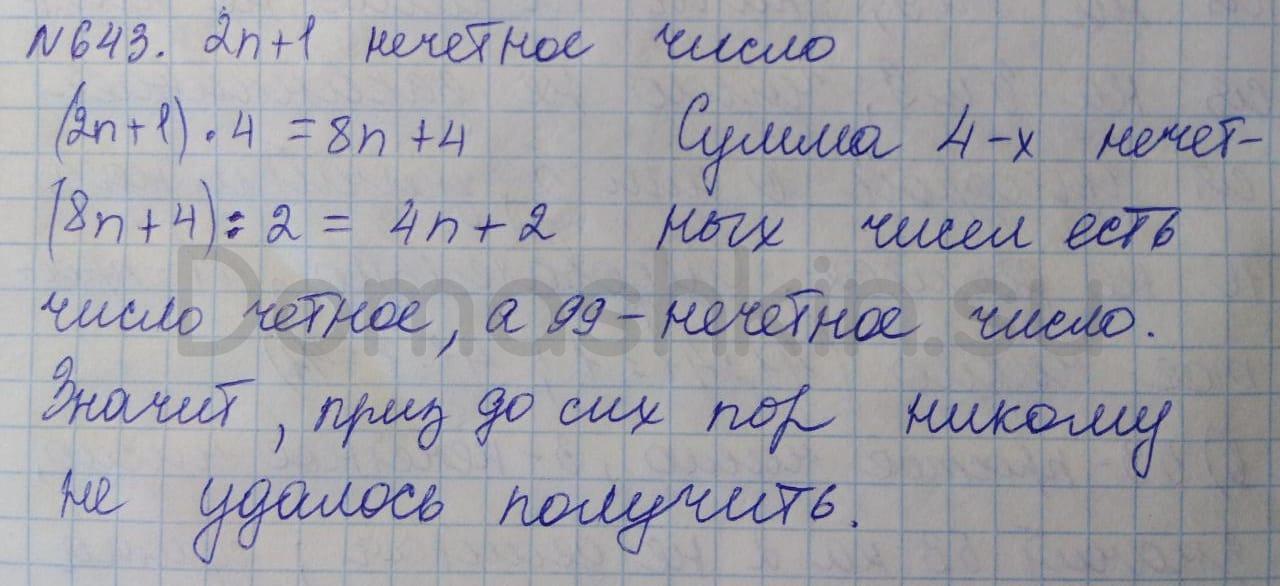 Математика 5 класс учебник Никольский номер 643 решение
