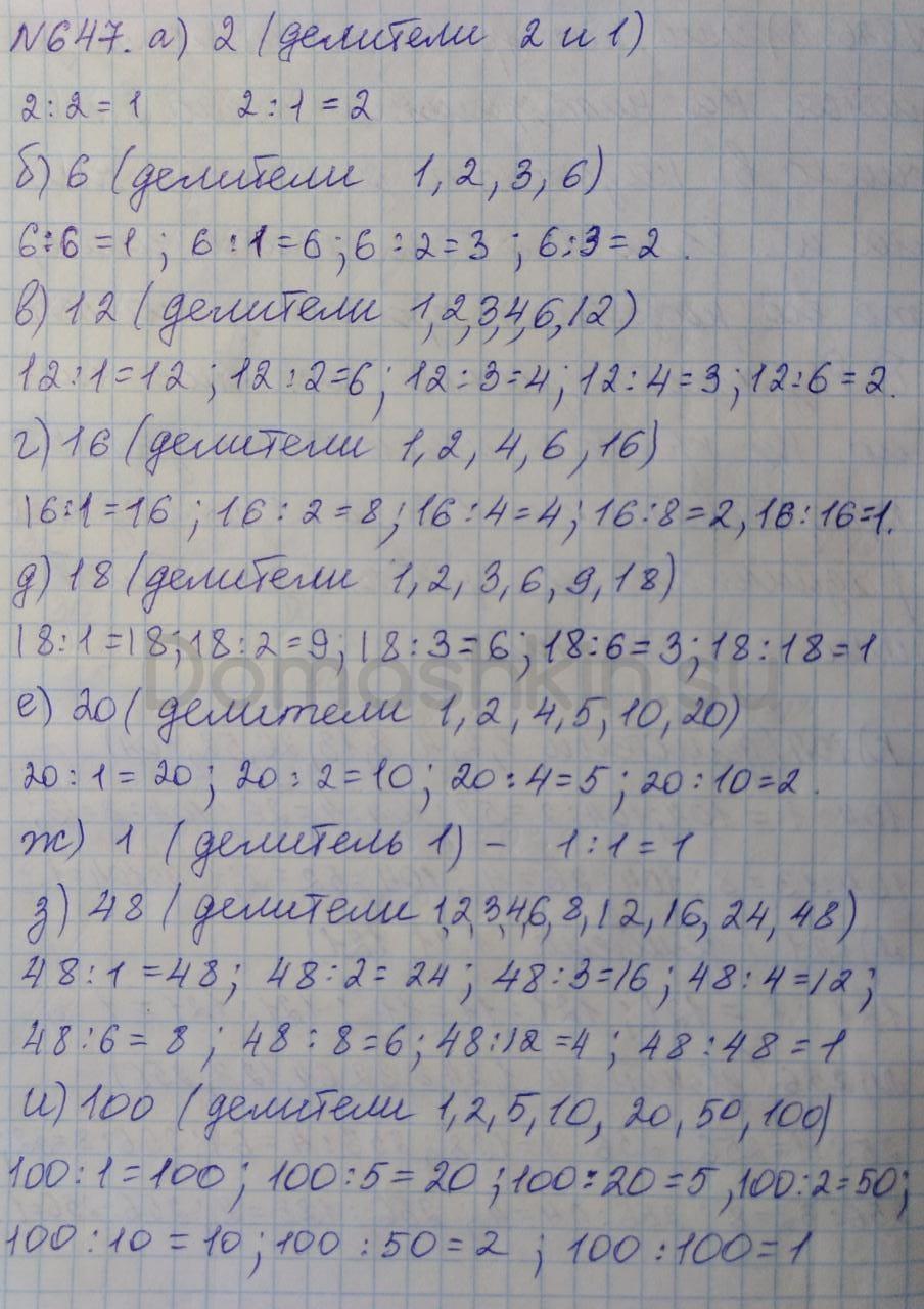 Математика 5 класс учебник Никольский номер 647 решение