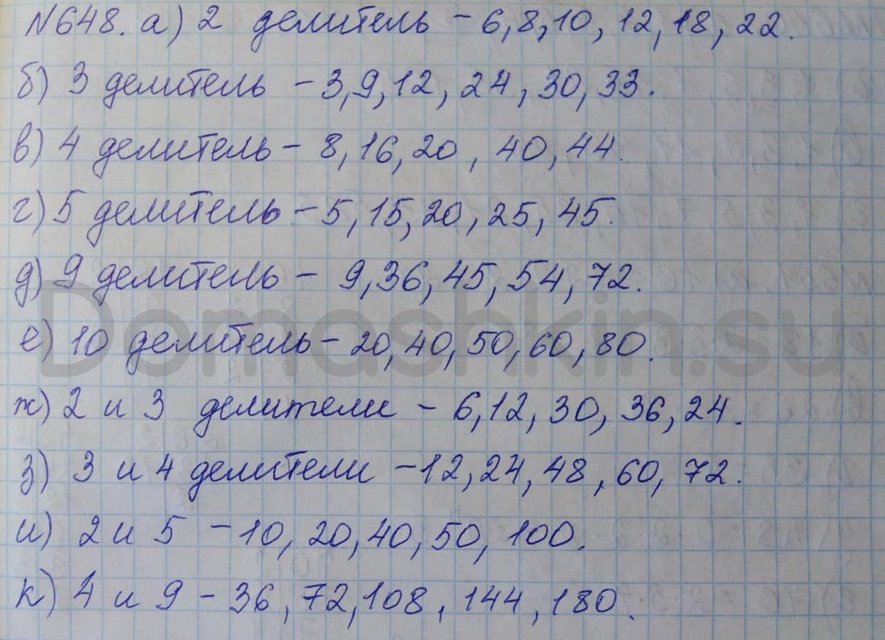 Математика 5 класс учебник Никольский номер 648 решение