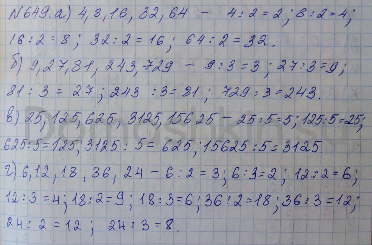 Математика 5 класс учебник Никольский номер 649 решение