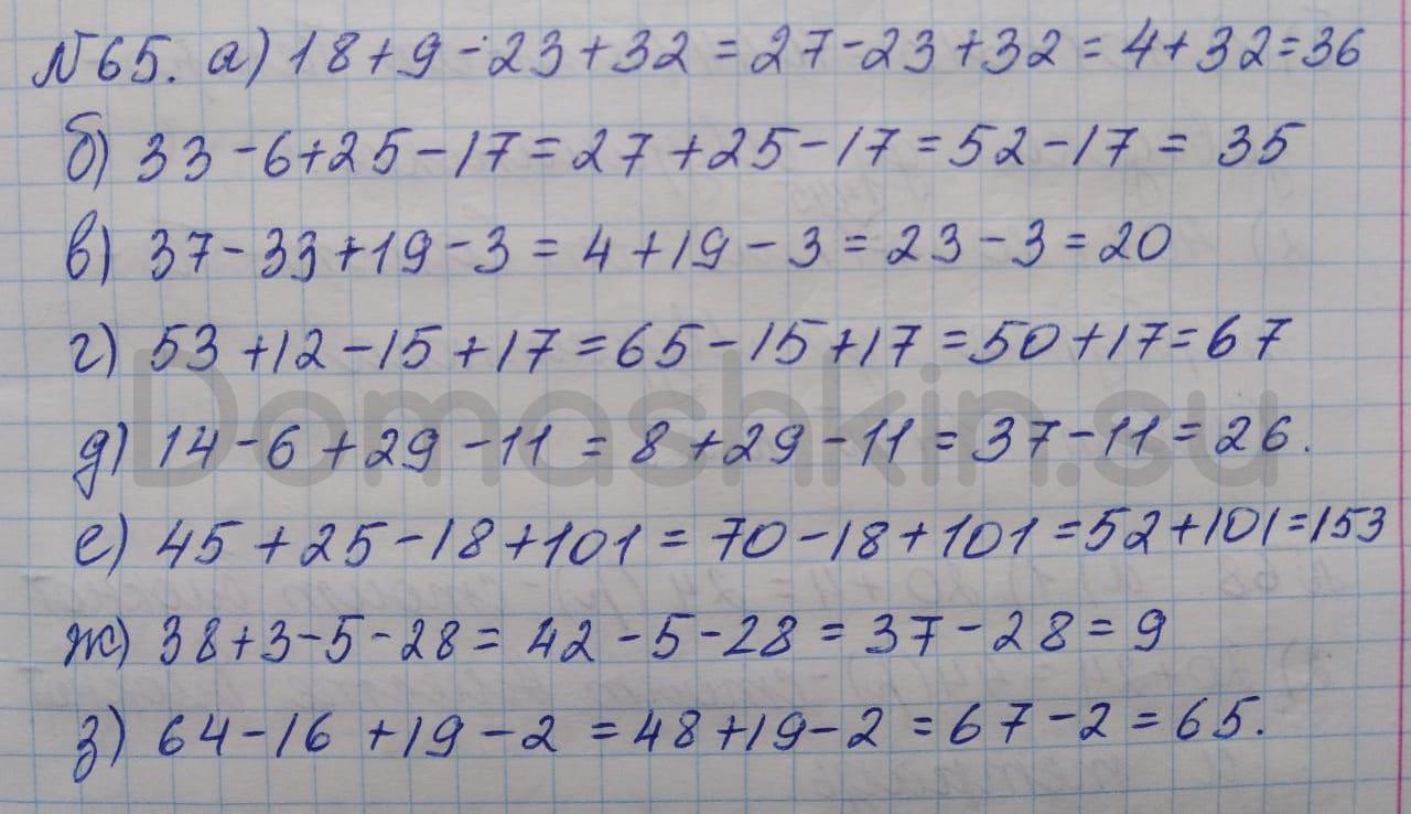 Математика 5 класс учебник Никольский номер 65 решение