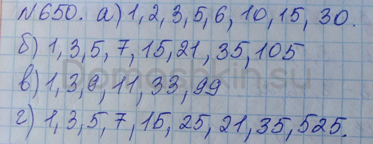 Математика 5 класс учебник Никольский номер 650 решение