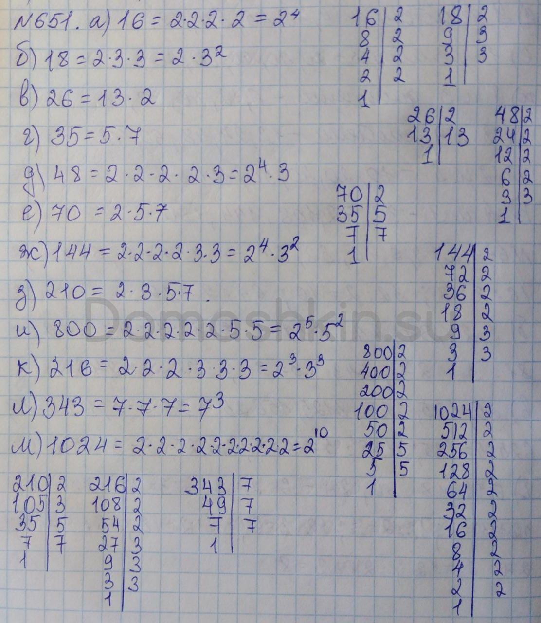Математика 5 класс учебник Никольский номер 651 решение