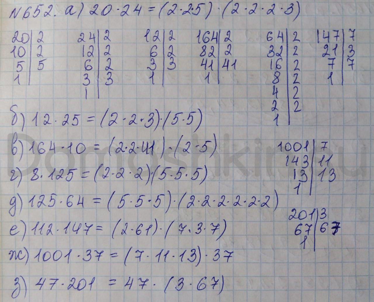 Математика 5 класс учебник Никольский номер 652 решение