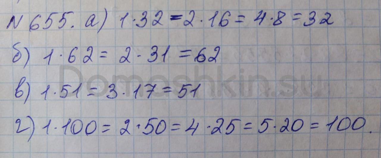 Математика 5 класс учебник Никольский номер 655 решение