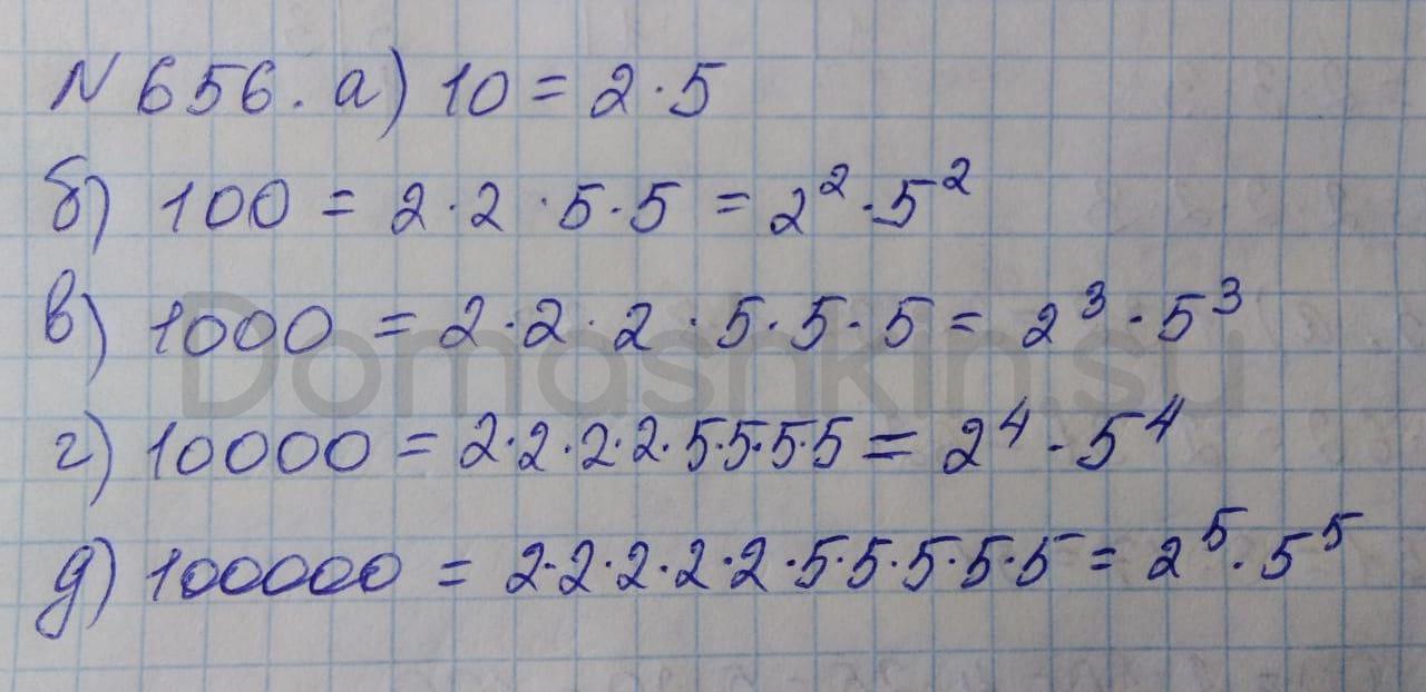 Математика 5 класс учебник Никольский номер 656 решение