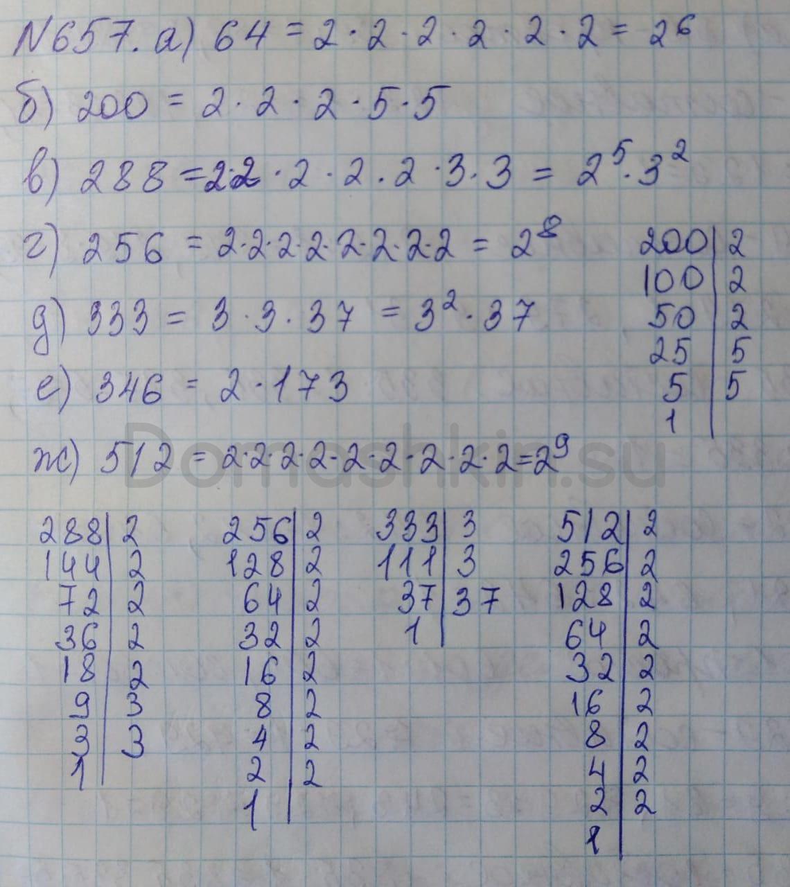 Математика 5 класс учебник Никольский номер 657 решение